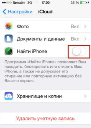 найти айфон