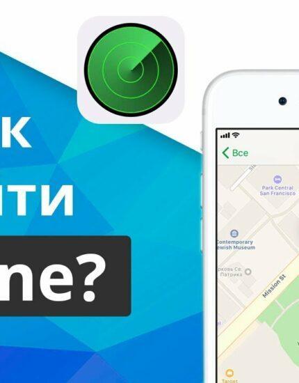 Что делать если потерял айфон или как найти айфон без правоохранительных органов?