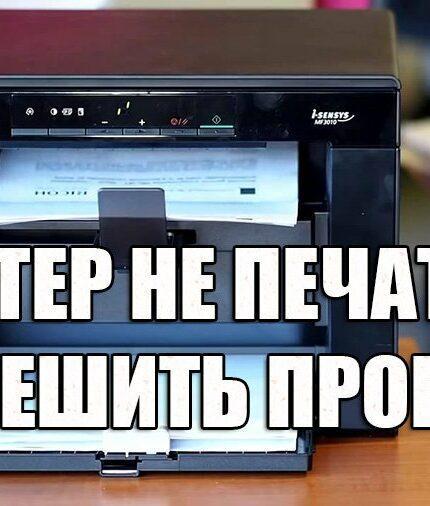 Не печатает принтер? Как исправить данную проблему?