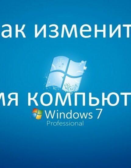 Как изменить имя компьютера в windows 7. И что будет, если не менять название?