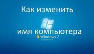 Как изменить имя компьютера в windows 7