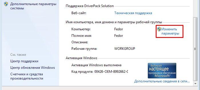 Как поменять имя компьютера в windows 7