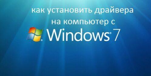 как установить драйвера на компьютер windows 7