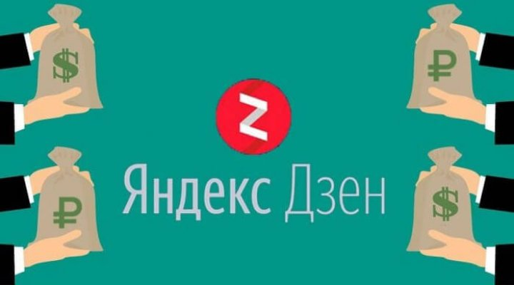 Яндекс дзен регистрация канала