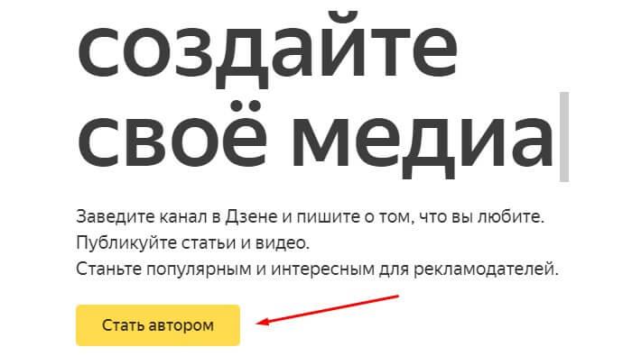 Яндекс Дзен - один из способов заработка, путем написания статей
