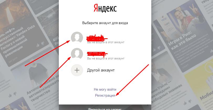 Яндекс вход