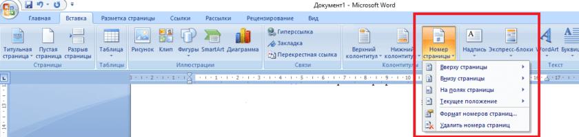 нумерация страницы