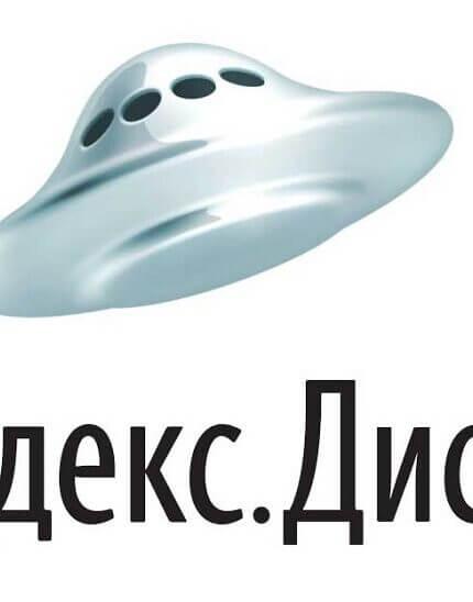 Яндекс диск что это и как пользоваться?