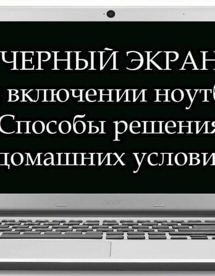 Не включается компьютер. Как убрать черный экран на компьютере?