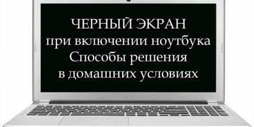 Черный экран на компьютере