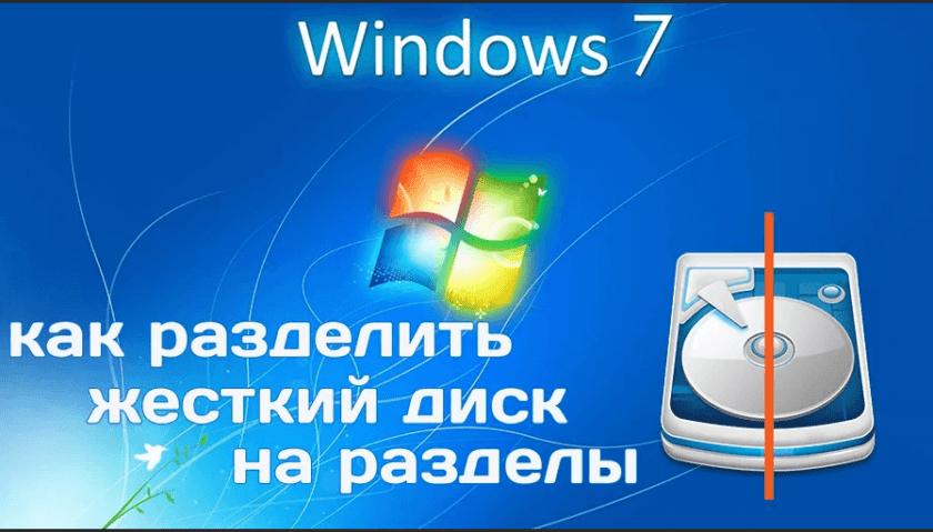 как разделить жесткий диск на 2 части windows 7 без потери данных
