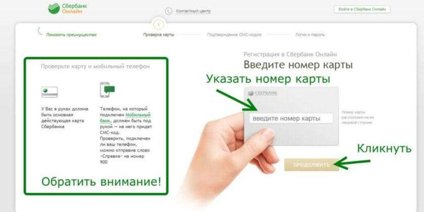 Как подключить сбербанк онлайн на компьютере