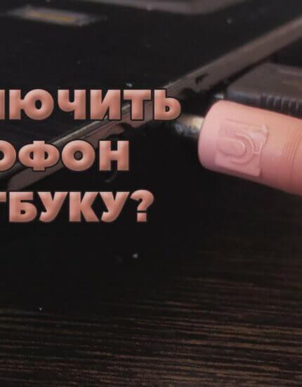 Как подключить микрофон к компьютеру легко и быстро?