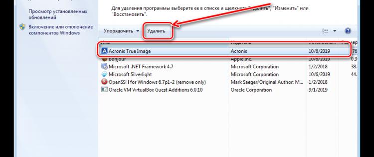 Удаляем программы с windows 7