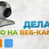 Как сделать фото с веб камеры ноутбука