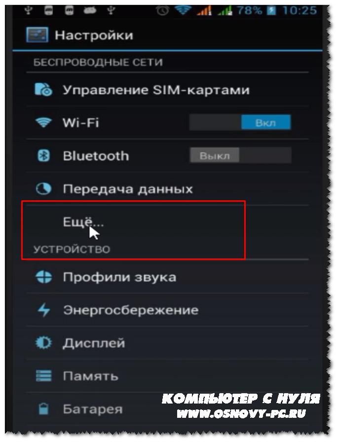 Как посмотреть пароль от вайфая