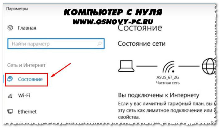 Как посмотреть пароль от вайфая на всех устройствах?