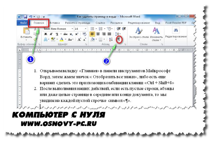 Как удалить страницу в ворде