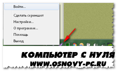 Как сделать скриншот на ноутбуке