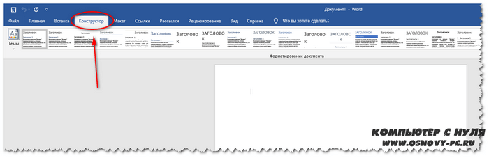 Gjgflftv в параметры «границы и заливка» на 2016 версии офиса через конструктор.png