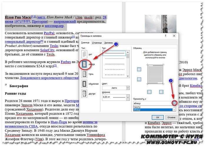 Как сделать рамку вокруг текста.png