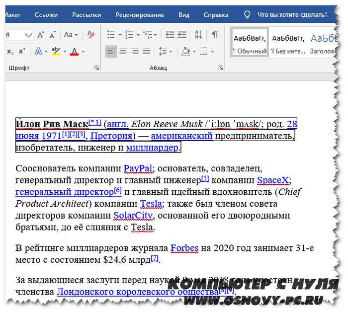 В случае выбора применения к тексту, обрамлена будет каждая строка в выделенном абзаце.png