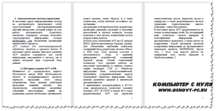 Разбитая на две части страничка.png