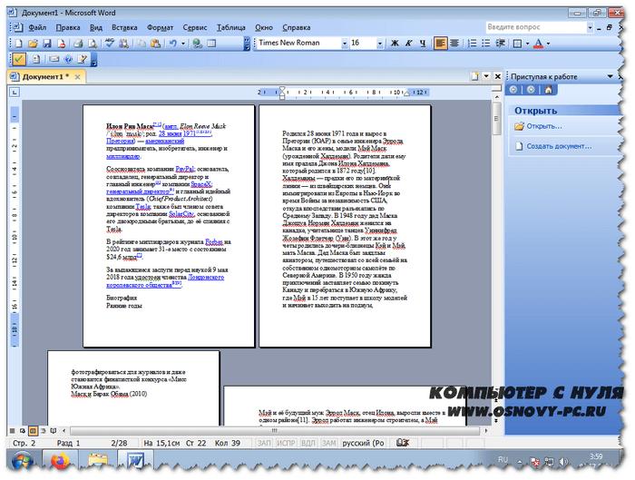 Разделили Альбомный лист на готовом документе Office 2003 на две части.png