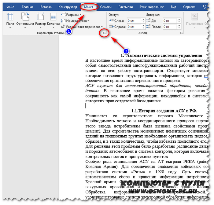 Альбомный лист на готовом документе Office 2016.png