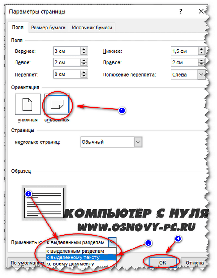 Окно параметры страницы.png