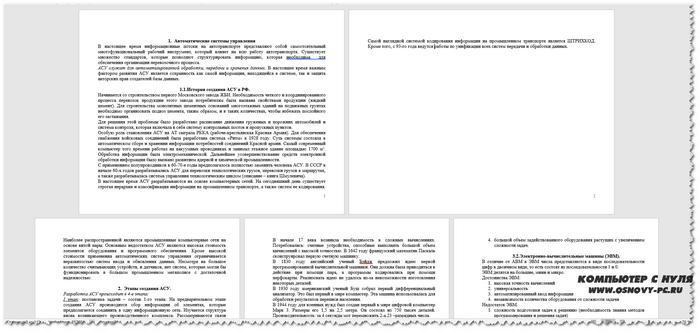 Альбомный лист и книжный в одном документе.png