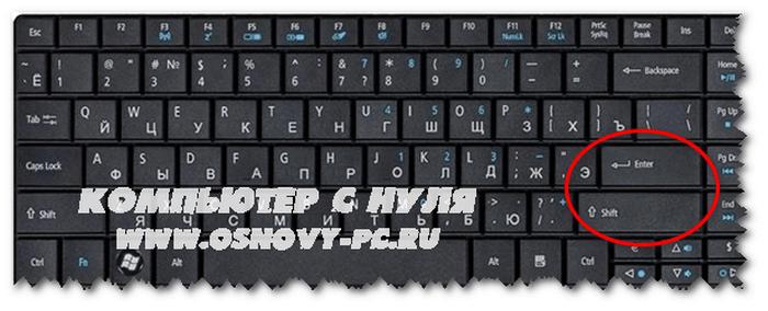 Как отключить залипание клавиш на виндовс 7
