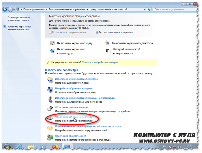 Отключаем залипание кнопок на клавиатуре на windows 7
