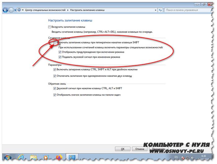 Включать залипание клавиш при пятикратном нажатии клавиши SHIFT.png