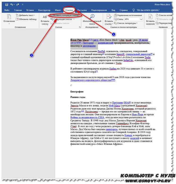 Как сделать выноску в конце документа на современной версии Office.