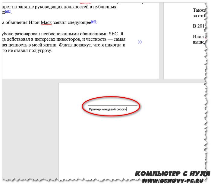 Перемещение на последнюю страницу документа для ввода описания.