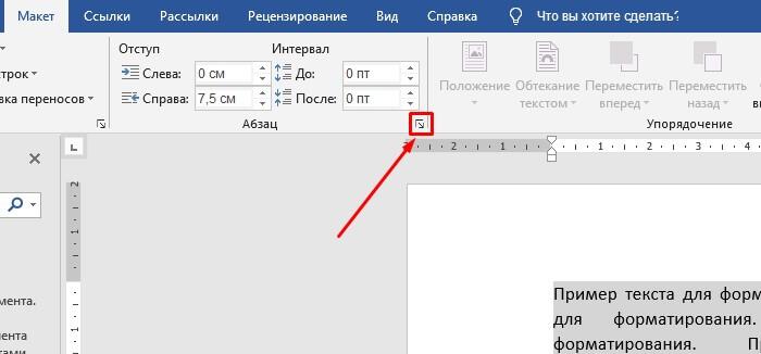 Как сделать абзац в ворде с помощью окна настроек