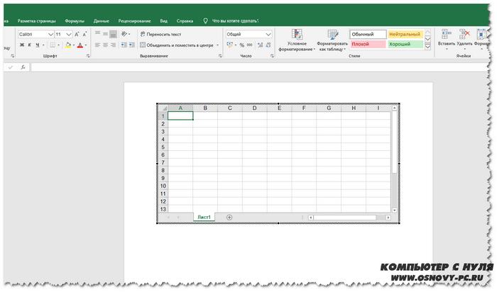Табличка в виде Excel
