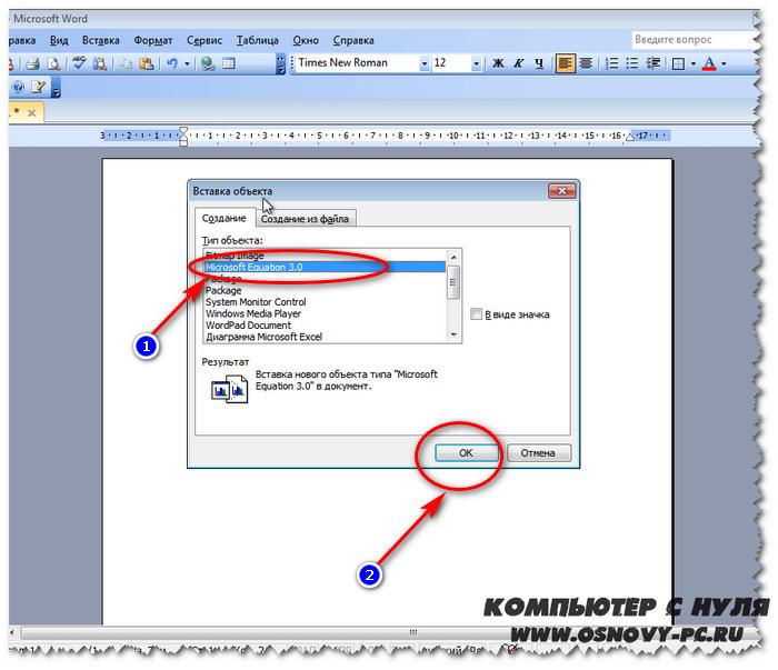 Вставка формулы в ворде 2003