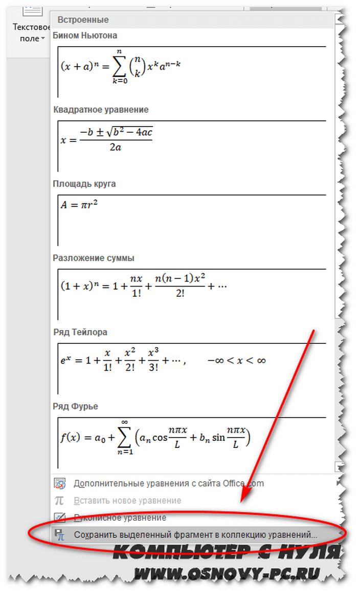 Сохранить выделенный фрагмент в коллекцию уравнений