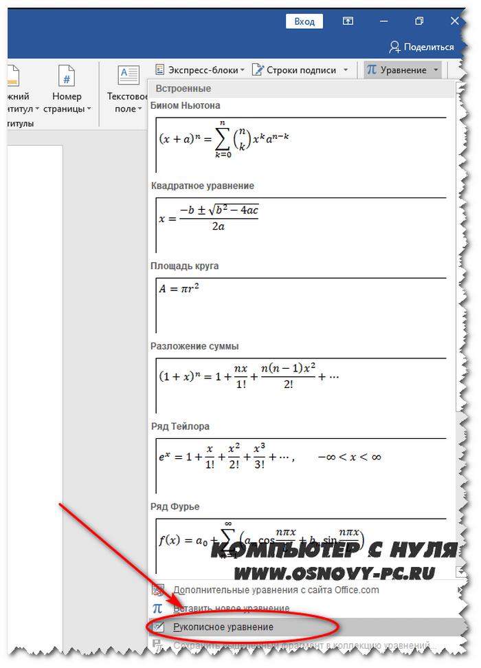 Как вставить формулу в ворд рукописный ввод