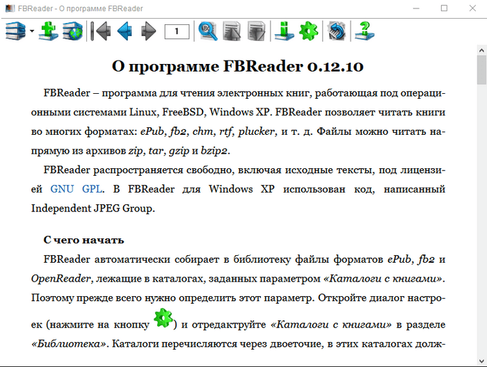 Чем открыть fb2 на компьютере