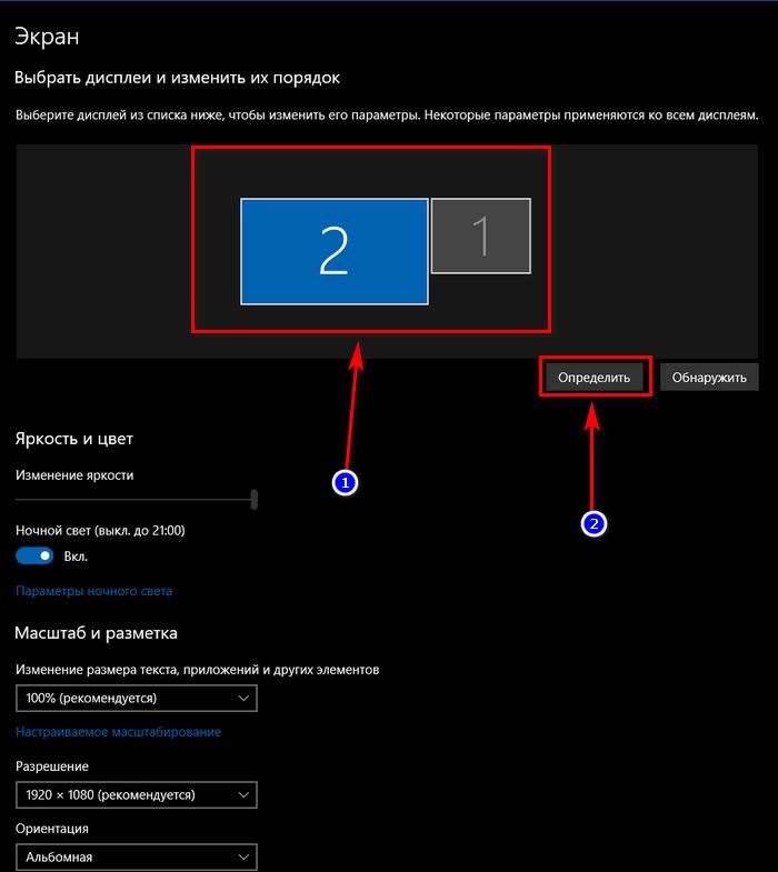 Подключение монитора на Windows 10