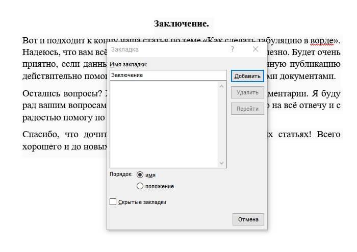 Ссылка на текст в документе