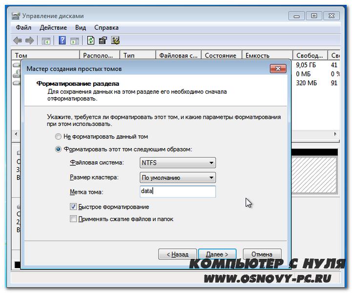 Как разбить жесткий диск на разделы в windows 7