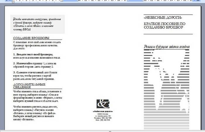 Как сделать брошюру в ворде 2003