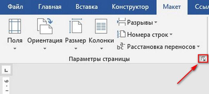Как сделать брошюру в ворде в современных изданиях