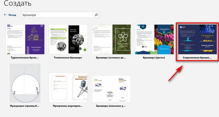 Способы создания брошюры в современном издании ворда