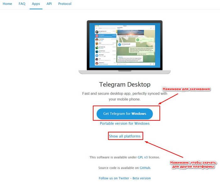 Устанавливаем на ваш ПК приложение Telegram Desktop