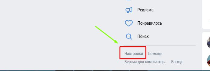 Настройка приватного профиля в Вконтакте с телефона